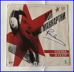 Beatles Paul Mccartney Signed Choba B Cccp Album Vinyl Lp Authentic Auto Beckett